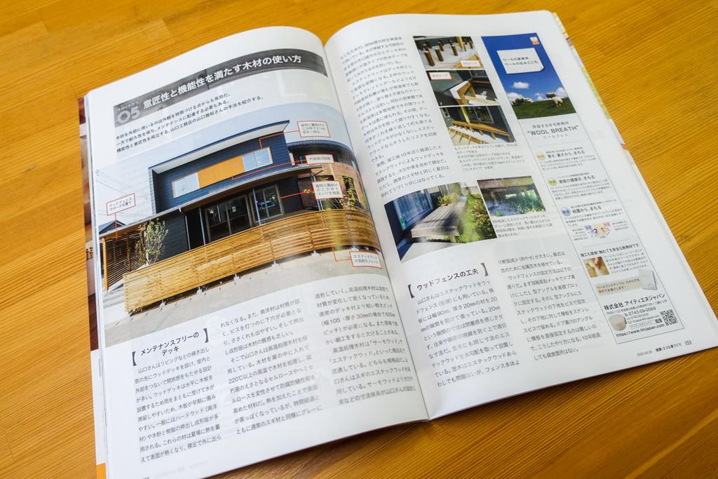 新建ハウジングワンテーママガジン掲載記事1